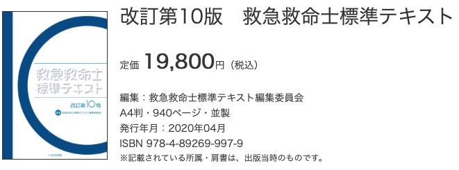 改訂第10版 救急救命士標準テキスト 定価 19,800円(税込)