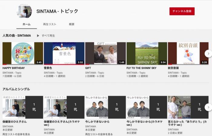 SINTAMA youtube channel