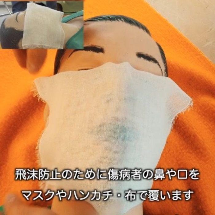 001 患者の鼻と口を布やマスクで覆います。胸骨圧迫(心臓マッサージ)によって患者の息が出入りするので、それに伴う飛沫を抑えるためです。自分もマスクをします。